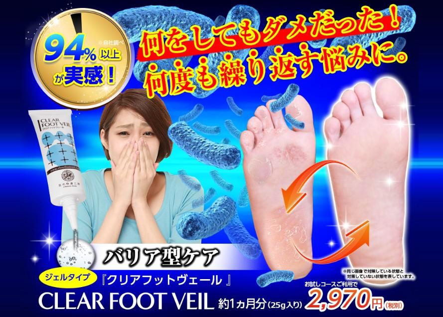 clearfootveil2